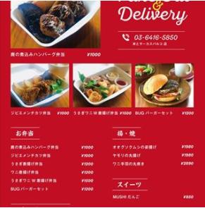パルコ昆虫食レストラン3